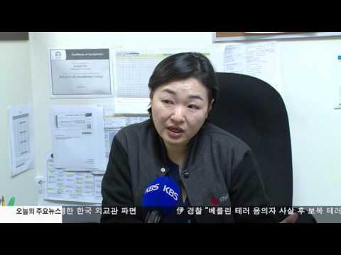 메디칼 취소 속출…늑장대응 지적 12.27.16 KBS America News