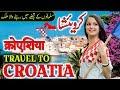Travel To Croatia   Full History And Documentary About Croatia In Urdu & Hindi   کروئیشاکی سیر