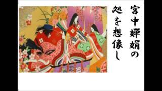 詩吟「新年雪裏の梅花に賦す」有智子内親王