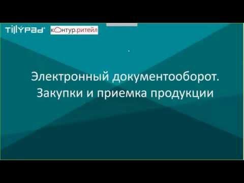 Электронный документооборот. Интеграция с EDI Контур Ритейл (видео)