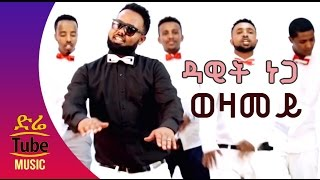 Download Lagu Ethiopia: Dawit Nega - Wezamey (ወዛመይ) NEW! Tigrigna Tiraditional Music Video 2016 Mp3