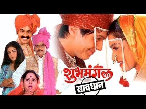 Shubhmangal Savadhan