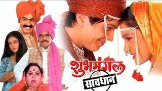 Video Shubhmangal Savadhan | Full Marathi Movie | Ashok Saraf, Makrand Anaspure, Mahesh Kothare MP3, 3GP, MP4, WEBM, AVI, FLV Juni 2019