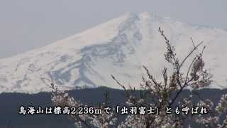 【HD】秋田県 浜館公園と鳥海山 – がんばれ東北!
