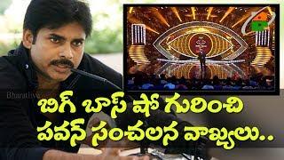 Pawan Kalyan ON Bold Comments Jr NTR Bigg Boss Show