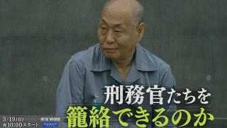 ドラマ『連続ドラマW ヒトヤノトゲ~獄の棘~』特別映像「泉谷しげる編」