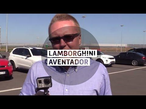 Lamborghini Aventador LP700-4 Lamborghini Aventador Большой тест-драйв Big Test Drive