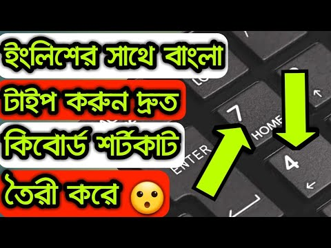 ইংলিশের সাথে বাংলা ফন্ট টাইপ করুন কিবোর্ড শর্টকাট তৈরী করে ! Type Bangla With English Firstly