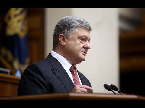 Послання Президента України до Верховної Ради України «Про внутрішнє та зовнішнє становище України в 2017 році»
