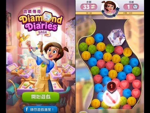 《寶鑽傳奇 Diamond Diaries Saga》手機遊戲玩法與攻略教學!