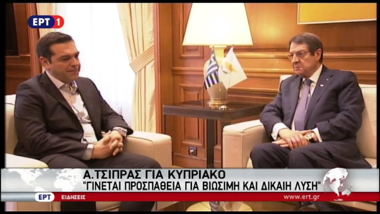 Συνάντηση του Πρωθυπουργού με τον Κύπριο πρόεδρο