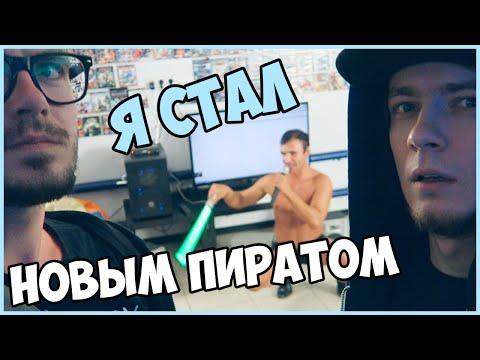 Я СТАЛ НОВЫМ ПИРАТОМ - DomaVideo.Ru