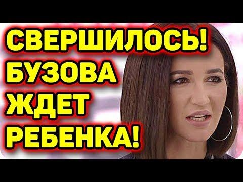 Дом 2 слухи и сплетни о реалити шоу. ✓Vkontakte - http://vk.com/gloriya_rai ✓Официальный сайт Дом-2 - http://dom2.ru/ ------------------------------...