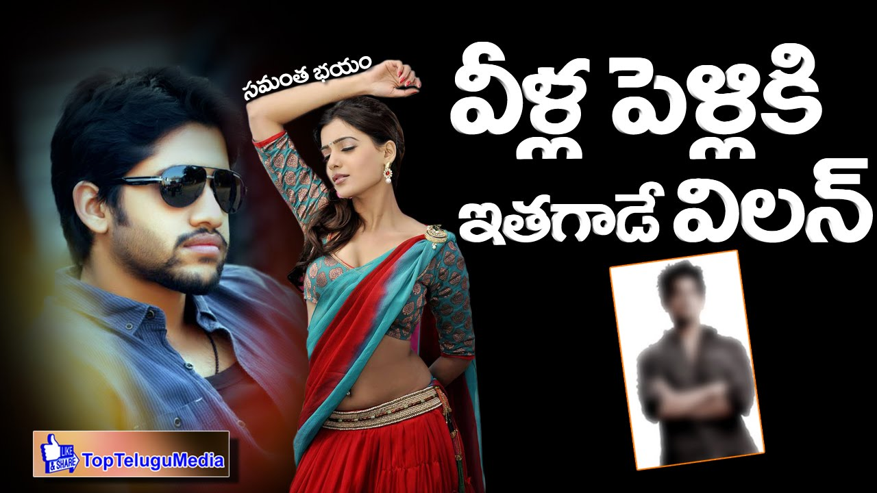 Villain for Naga Chaitanya & Samantha Marriage