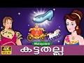 സിൻഡ്രേറില്ല - Cinderella in Malayalam - Fairy Tales in Malayalam - 4K UHD -Malayalam Fairy Tales