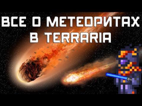 Как сделать так чтобы упал метеорит в террарии