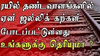 Video Why Stones are laid on Railway Tracks In Tamil | Why Stones are on Train Tracks Tamil MP3, 3GP, MP4, WEBM, AVI, FLV Februari 2019