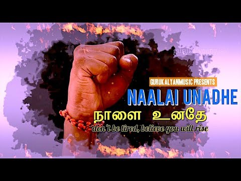 Naalai Unadhe - Guru Kalyan's Latest Single Track