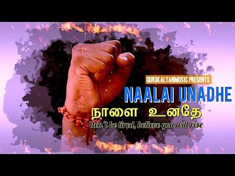 Naalai Unadhe - Guru Kalyan's Latest Single Track