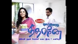 Sonnathu Neethane Promo By Jaya Tv official youTube video 2014