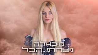 הזמרת מיכאלה - סינגל חדש -ניצחתי הכל