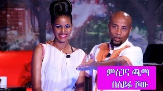 Seifu On Ebs Interview with The Owner Of Mesegana chama