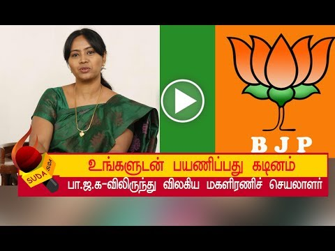 BJP tn secretary quits from her position