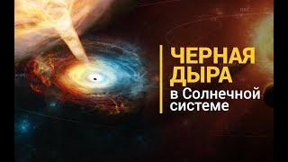 Черная дыра в Солнечной системе ( фантазия )