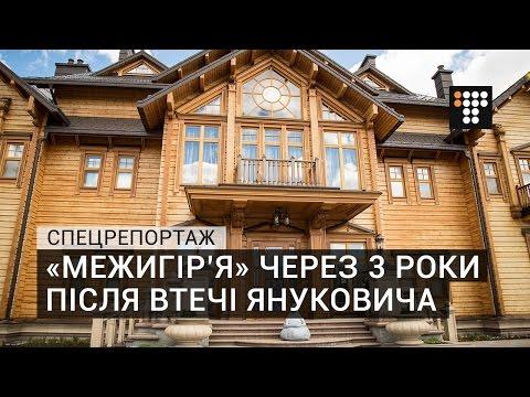 «Межигір'я» через 3 роки після втечі Януковича (видео)