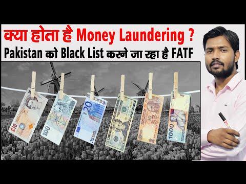 Hawala Bazar | FATF | Black Money | Tax Heaven Country | Money Laundering | Gray List | Black List