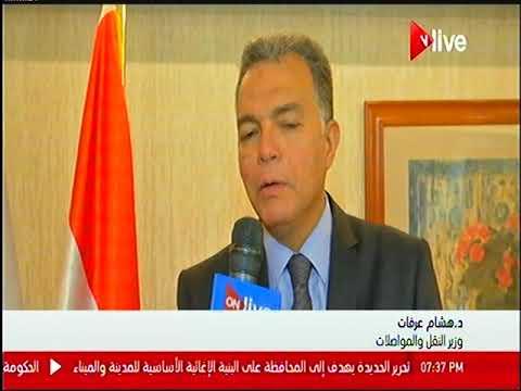 الدكتور هشام عرفات وزير النقل : ثورة 30 يونيو أحدثت تغييرات داخل المجتمع