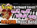 Sadahatama Oba Mage Drama Theme Song - Keyboard Cover Badulla REVERB