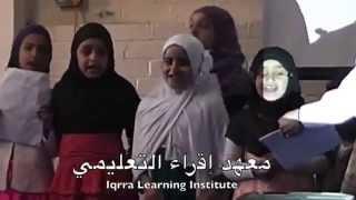نشيد لطلاب معهد اقرأ التعليمي