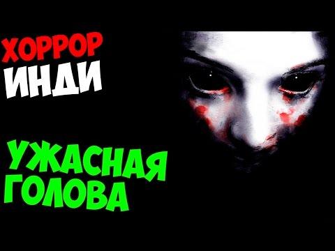 УЖАСНАЯ ЛЕТАЮЩАЯ ГОЛОВА | The Eyes | Инди Хоррор (видео)