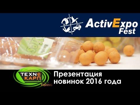 видео ловля карпа на бойлы технокарп 2016