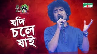 Jodi Chole Jai | Apal | Shera Kontho 2017 | SMS Round | Season 06 | Channel i TV