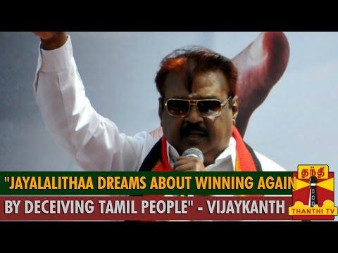 Jayalalithaa Dreams about winning again by deceiving Tamil People   Vijaykanth