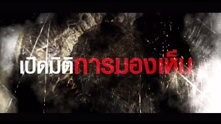 Nonton เปิดมิติการมองเห็น ของคุณ กับ The Eyes Diary คนเห็นผี Film Subtitle Indonesia Streaming Movie Download