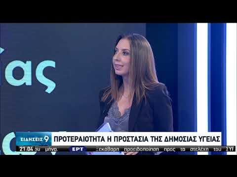 """Κορονοϊός   """"Όχι"""" σε γενικευμένο Lockdown   24/09/2020   ΕΡΤ"""