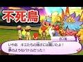 妖怪ウォッチ3【ver.4】日ノ鳥初見で攻略!!ヌー大陸誕生の秘密解明!!    Yo Kai Watch