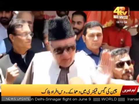 Kashmir News | 20th July 2019