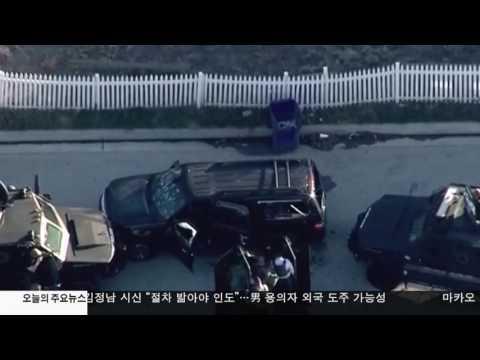 샌버나디노 총격테러 공범 유죄인정  2.17.17 KBS America News