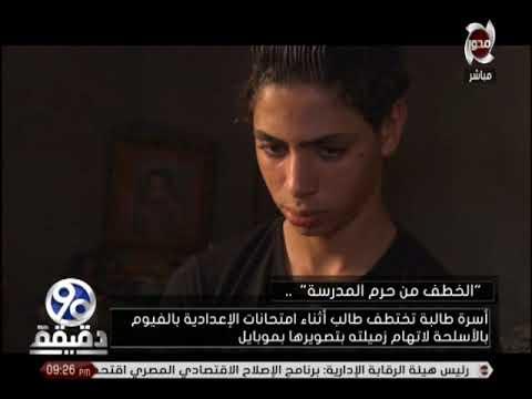 العرب اليوم - شاهد: اختطاف طالب من حرم مدرسة الإعدادية في الفيوم بالأسلحة