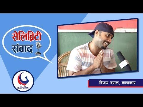 (गायक विजय बरालसँग दसैंं गफ । सेलिब्रिटी संवाद | Naya Patrika - Duration: 9 minutes, 19 seconds.)