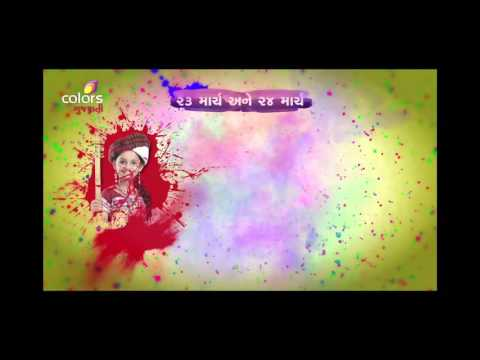 Holi-special-with-Colors-Gujarati