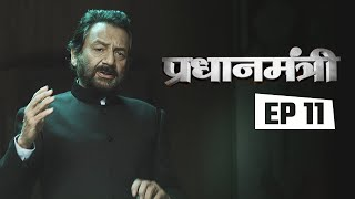 Pradhanmantri - Episode 11: 1971 Indo-Pak war full download video download mp3 download music download