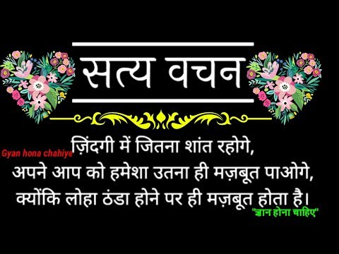 Satya vachan || सत्य वचन ||Best Motivational Thoughts in Hindi 2018 ||Heart Touching words|| #786GHC