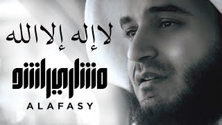 "Allah-SWT.com Mishari Alafasy "" La Elah Ela Allah"" - فيديو كليب لا اله الا الله"