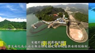 南化水庫防淤隧道工程簡報宣導影片