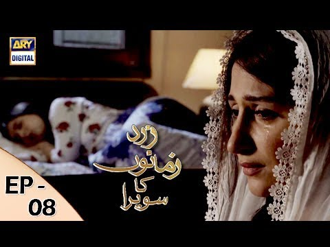 Zard Zamano Ka Sawera Ep 8 - 20th Jan 2018 - ARY Digital Drama